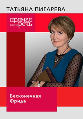 Постер к фильму Бесконечная Фрида 2019