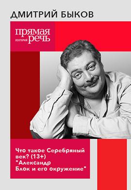 Постер к фильму Что такое Серебряный век? (13+) «Александр Блок и его окружение» 2019