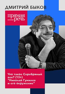 Постер к фильму Что такое Серебряный век? (13+) «Николай Гумилев и его окружение» 2019