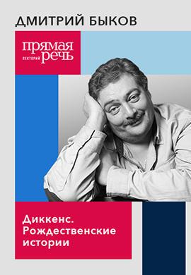Постер к фильму Дмитрий Быков «Диккенс. Рождественские истории» 2018