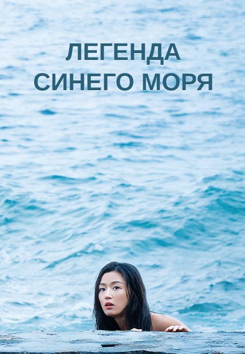 Постер к сериалу Легенда синего моря 2016