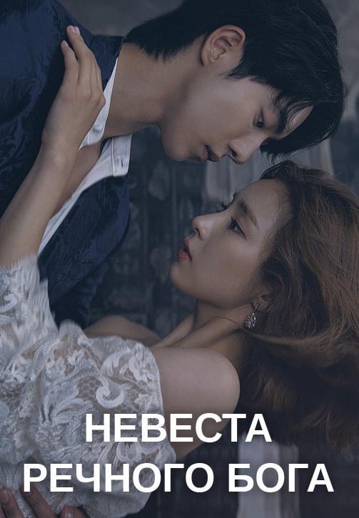 Постер к сериалу Невеста речного Бога 2017
