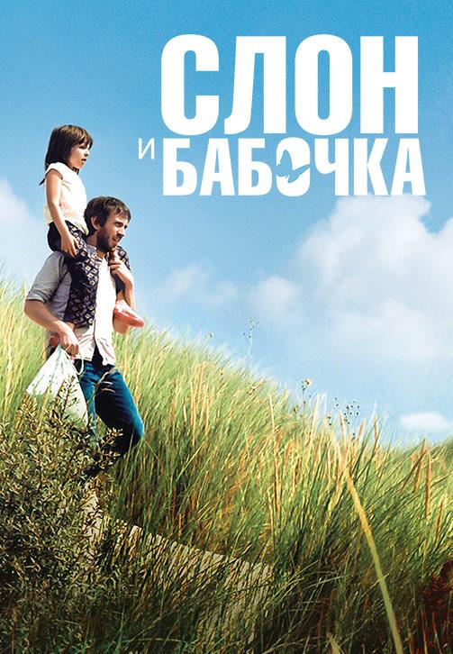 Постер к фильму Слон и бабочка 2017
