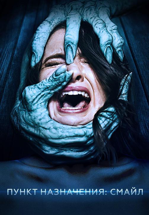 Постер к фильму Пункт назначения: Смайл 2019