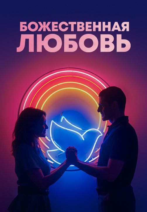 Постер к фильму Божественная любовь 2019