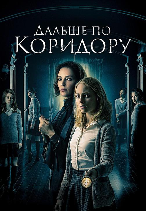 Постер к фильму Дальше по коридору 2004
