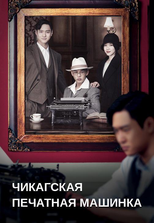 Постер к сериалу Чикагская печатная машинка. Серия 9 2017