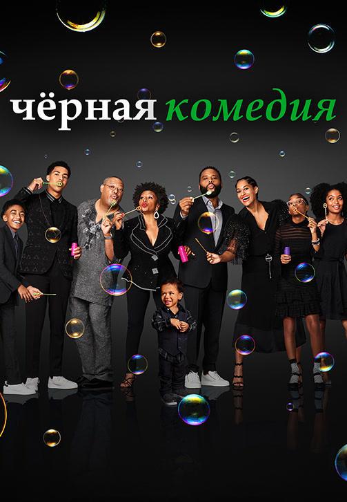 Постер к сериалу Чёрная комедия 2014