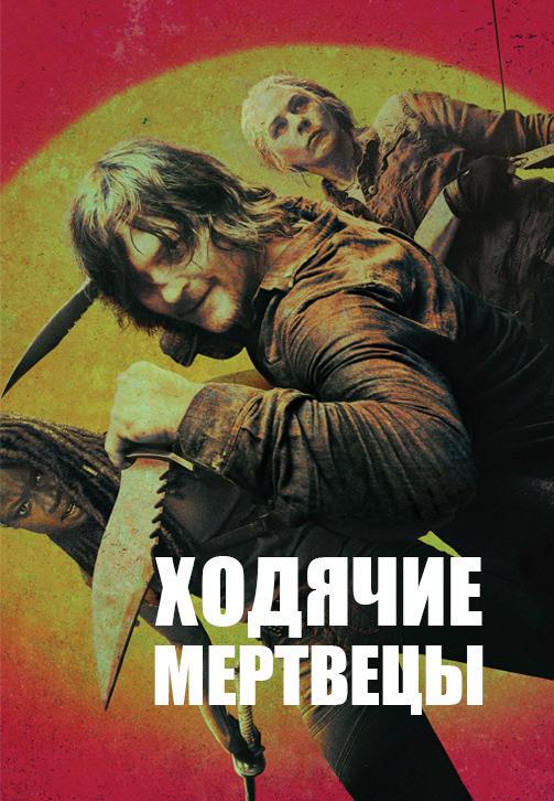 Постер к сериалу Ходячие мертвецы. Сезон 10. Серия 7 2019