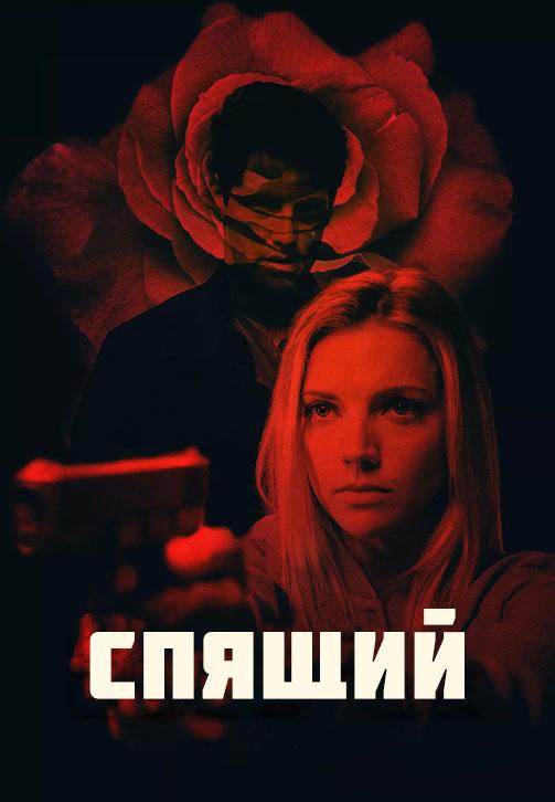 Постер к фильму Спящий 2018