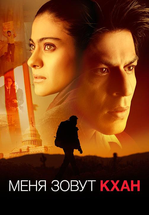 Постер к фильму Меня зовут Кхан 2010