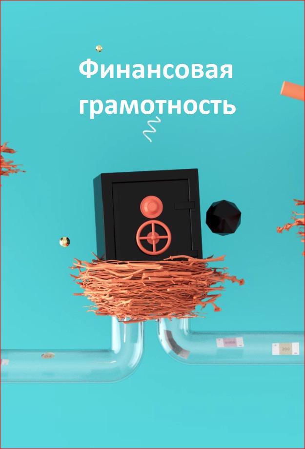 Постер к сериалу Финансовая грамотность 2019