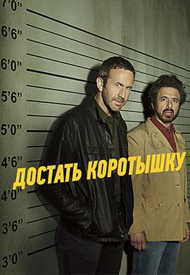 Постер к сериалу Достать коротышку. Сезон 2. Серия 8 HD 2018