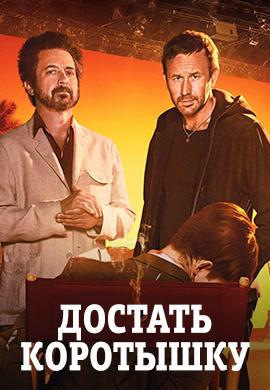 Постер к сериалу Достать коротышку. Сезон 1. Серия 3 2017