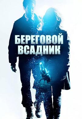 Постер к фильму Береговой всадник 2013