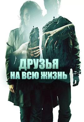 Постер к фильму Друзья на всю жизнь 2013