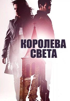 Постер к фильму Королева света 2013