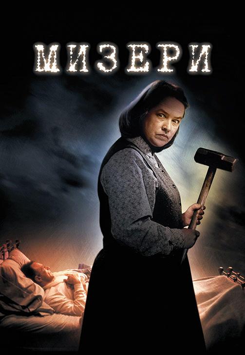 Постер к фильму Мизери 1990