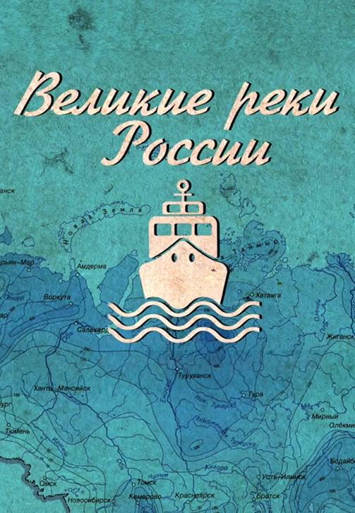 Постер к сериалу Великие реки России. Река зимой 2019