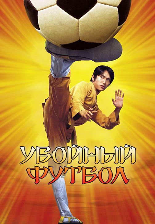 Постер к фильму Убойный футбол 2001