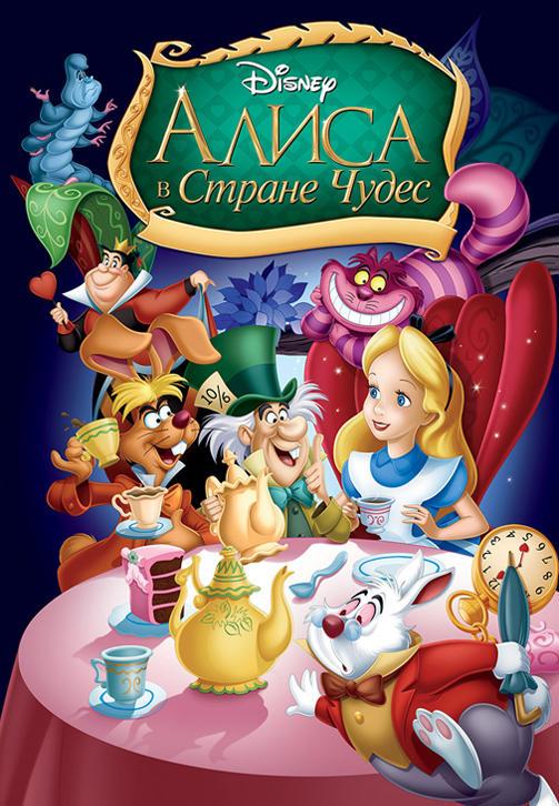 Постер к фильму Алиса в стране чудес (1951) 1951