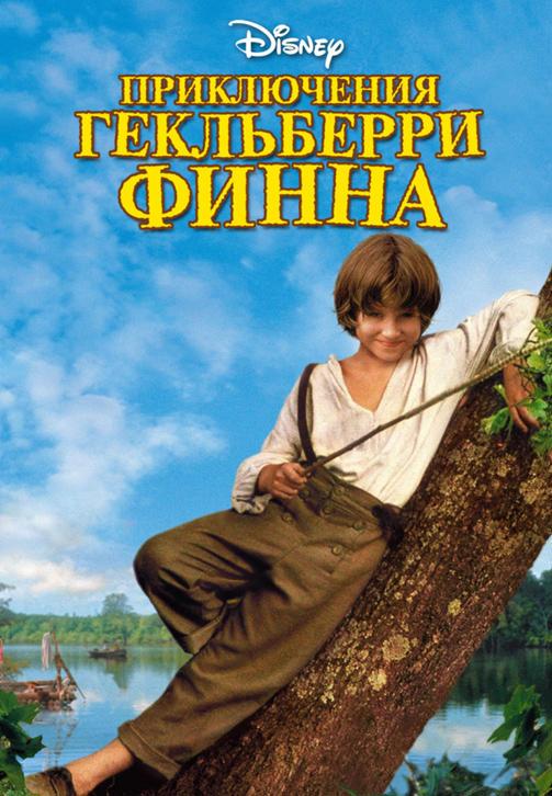 Постер к фильму Приключения Гекльберри Финна 1993