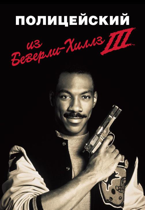 Постер к фильму Полицейский из Беверли-Хиллз 3 1994