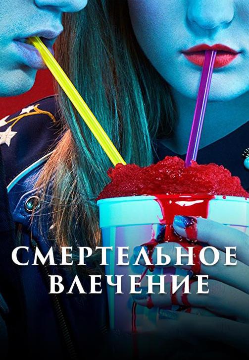 Постер к сериалу Смертельное влечение 2018
