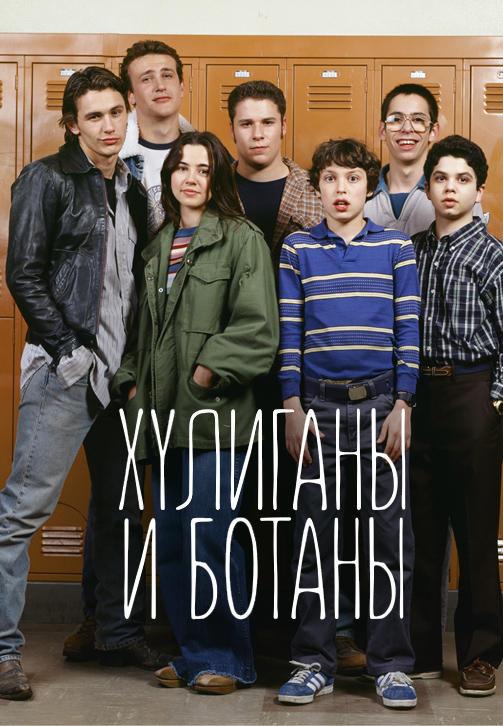 Постер к сериалу Хулиганы и ботаны. Серия 13 1999