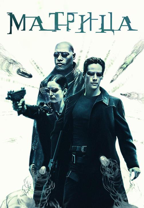Постер к фильму Матрица 1999