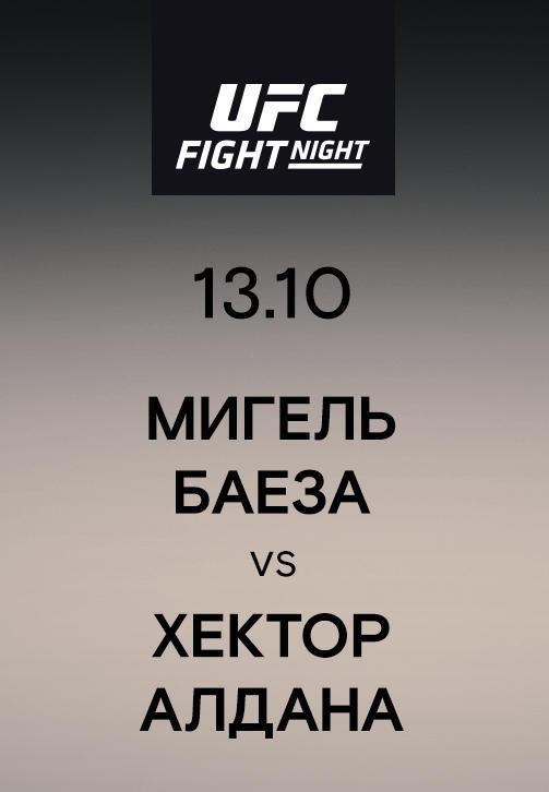 Постер к сериалу Мигель Баеза vs Хектор Алдана 2019