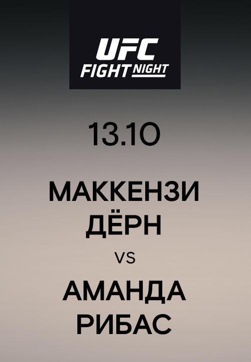 Постер к сериалу Маккензи Дёрн vs Аманда Рибас 2019