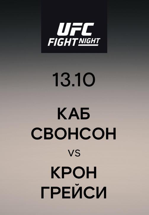 Постер к сериалу Каб Свонсон vs Крон Грейси 2019