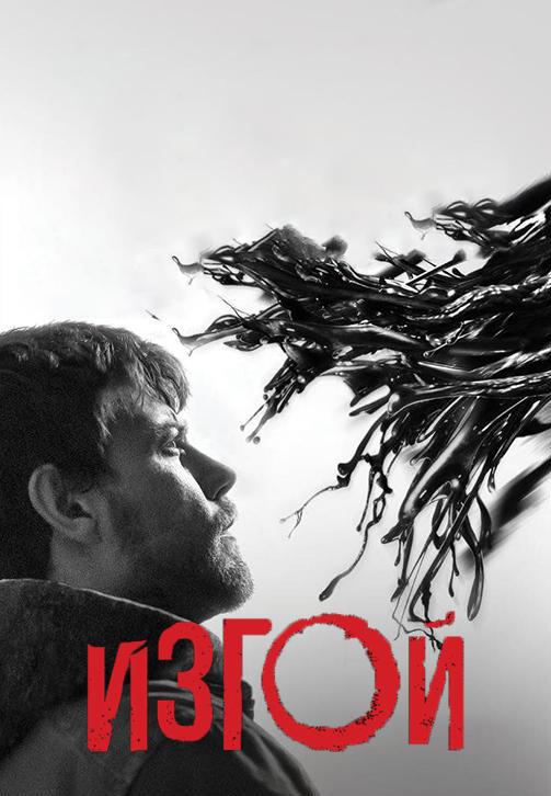 Постер к сериалу Изгой. Сезон 1 2016