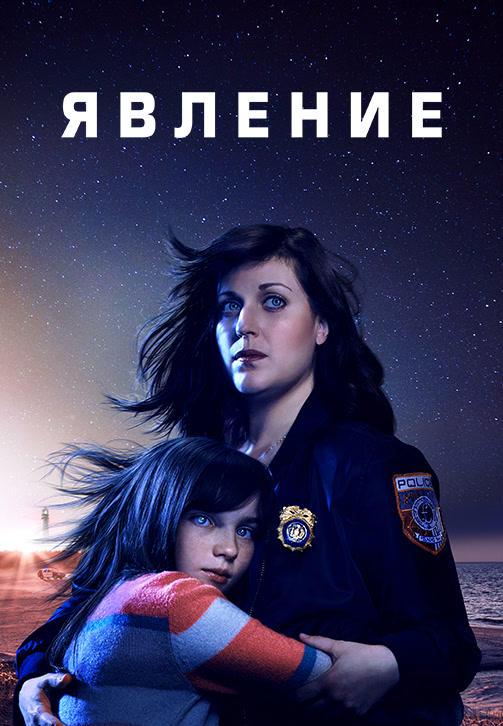 Постер к сериалу Явление (2019). Сезон 1 2019