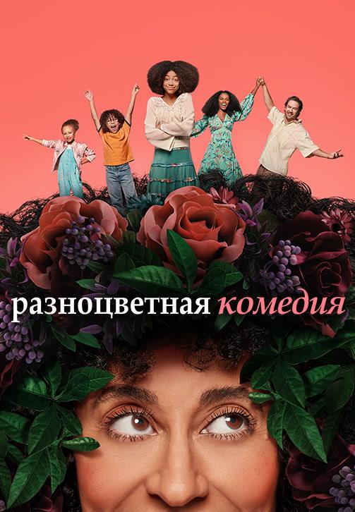 Постер к сериалу Разноцветная комедия 2019