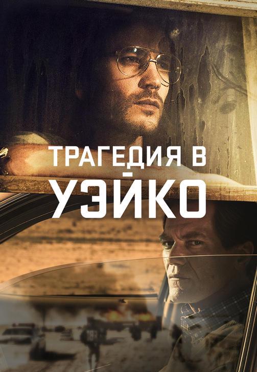 Постер к сериалу Трагедия в Уэйко. Серия 3 2018