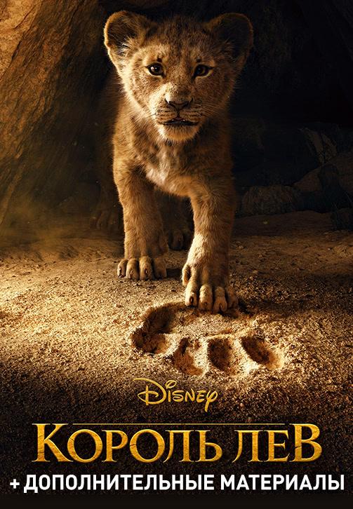Постер к фильму Король Лев (2019) 2019