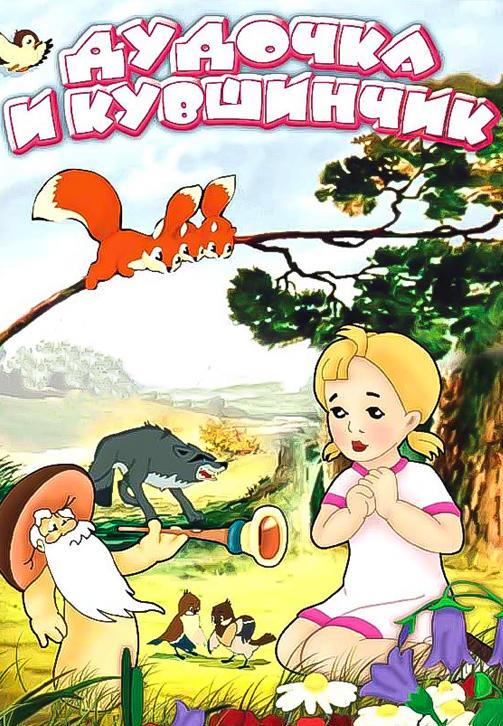 Постер к мультфильму Дудочка и кувшинчик 1950