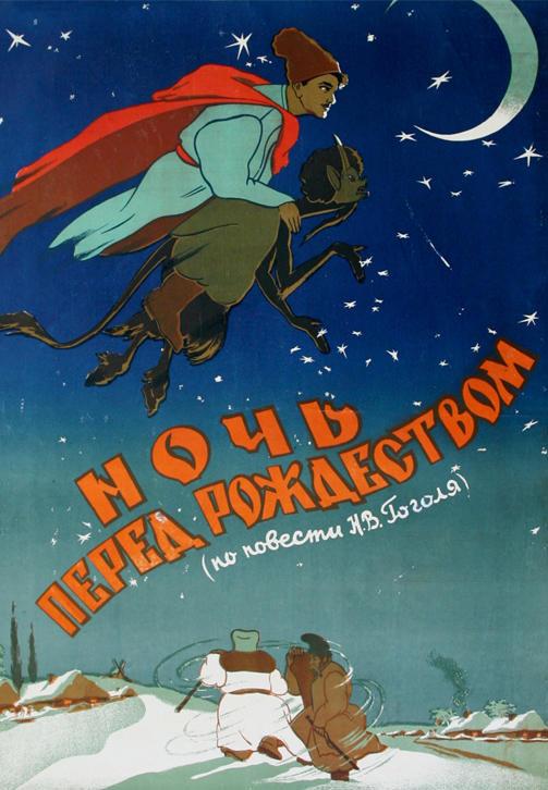Постер к фильму Ночь перед Рождеством 1951