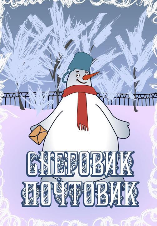 Постер к фильму Снеговик-почтовик 1955