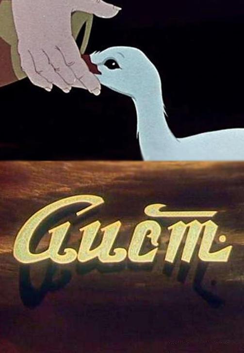 Постер к фильму Аист 1956