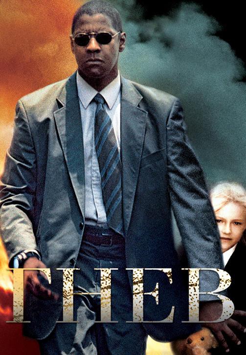 Постер к фильму Гнев (2004) 2004