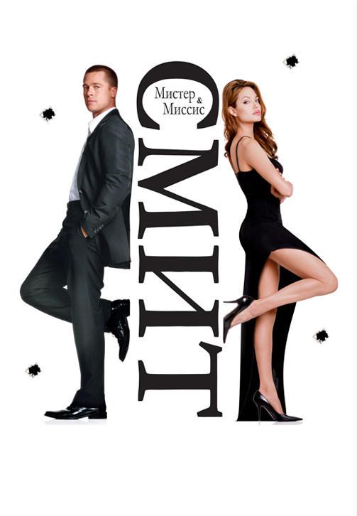 Постер к фильму Мистер и миссис Смит 2005