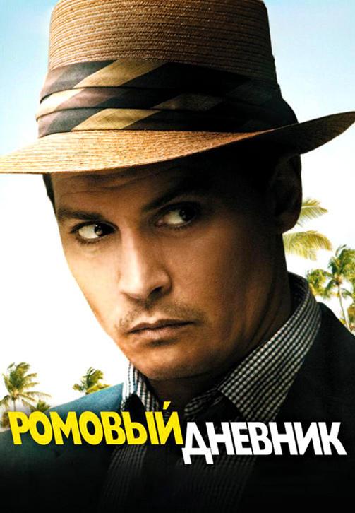 Постер к фильму Ромовый дневник 2011