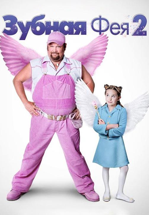 Постер к фильму Зубная фея 2 2012