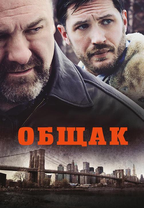Постер к фильму Общак 2014