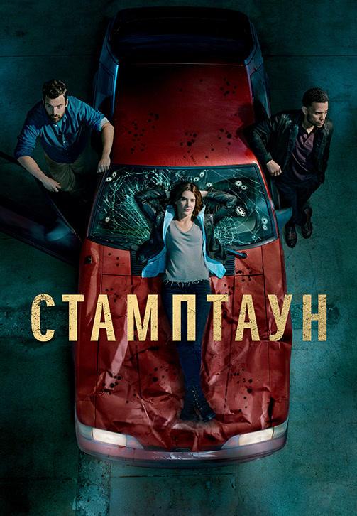 Постер к сериалу Стамптаун. Сезон 1. Серия 11 2019