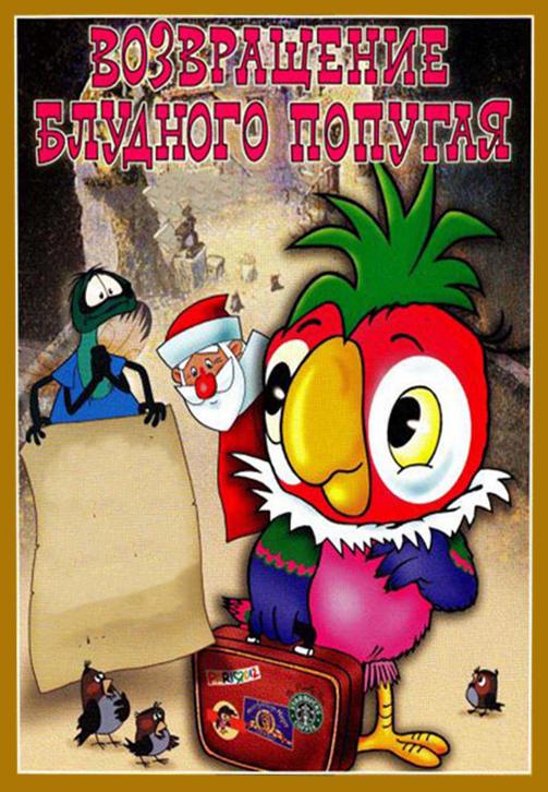 Постер к сериалу Возвращение Блудного попугая 1984