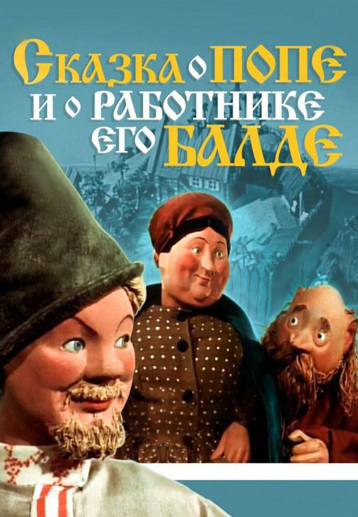 Постер к фильму Сказка о попе и о работнике его Балде 1956
